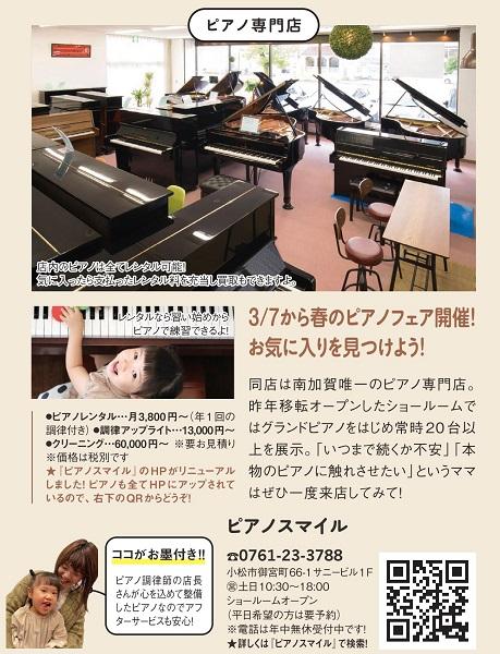 MK_ピアノB9E3839EE382A4E383ABE6A7982E706466_01